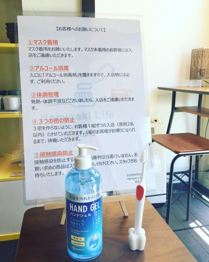 【営業再開】新型コロナウイルス感染拡大防止対策について