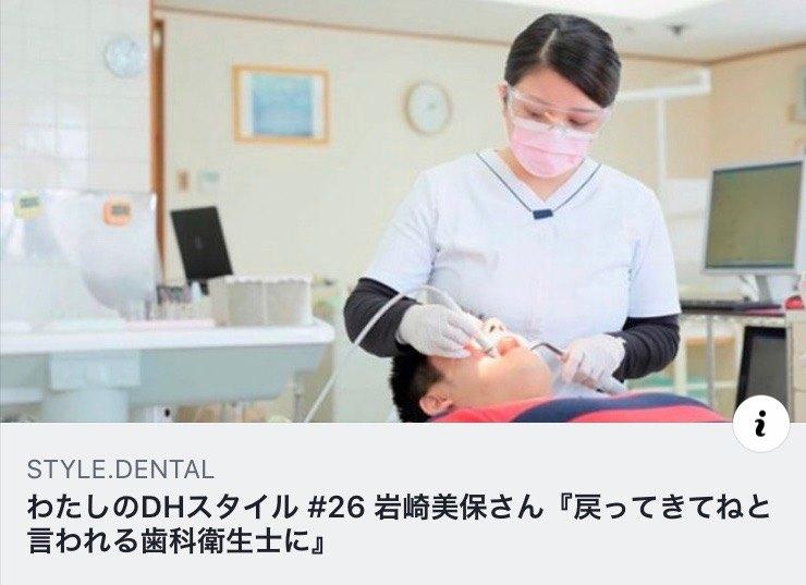 """歯科衛生士mihoの""""はははのはなし"""" vol.6~「歯科衛生士miho『歯科衛生士向け情報サイト'd-style'』にインタビュー記事が掲載されました!」~"""